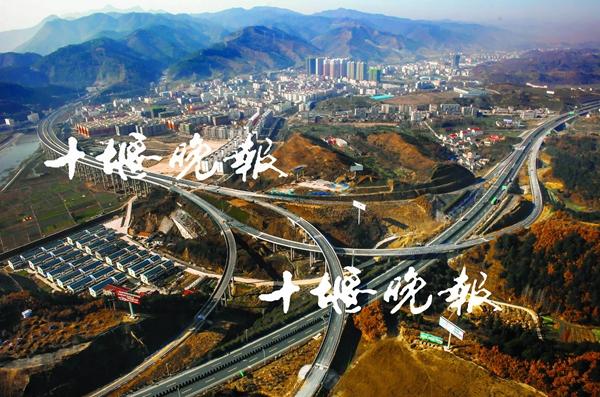 十堰今年推进一批重大交通项目 十巫高速十堰段上半年开建