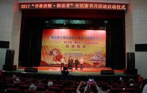 房县2017年全民阅读月活动启动