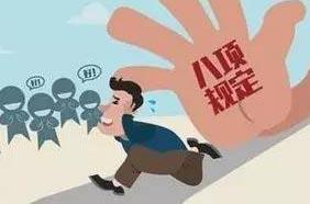 东风公司即将开展巡视整改专项督查 通报7起典型问题