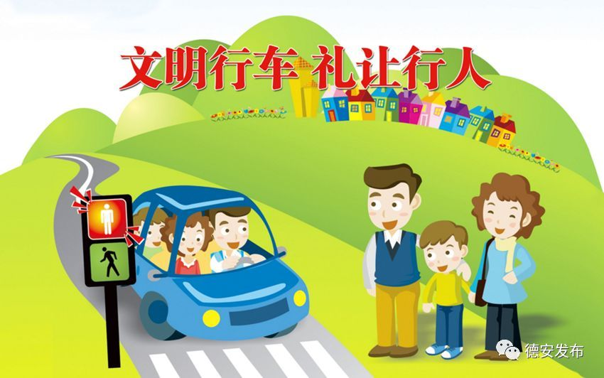"""郧西开展""""礼让斑马线""""交通安全宣传活动 受教9600余人次"""