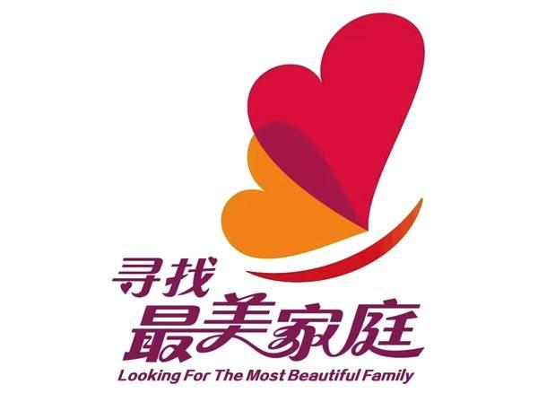 """是你家吗?丹江口启动2019寻找""""水都最美家庭""""活动,快来报名!"""
