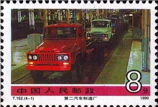 邮票里的二汽:铭刻十堰的历史 记录车城人奋斗的荣光和自豪