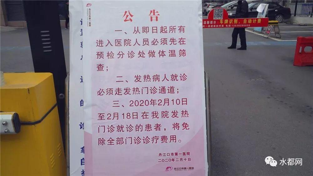 好消息!今日(ri)起(qi),十(shi)堰這(zhe)個地方定點醫院(yuan)發熱門診診療費全(quan)免