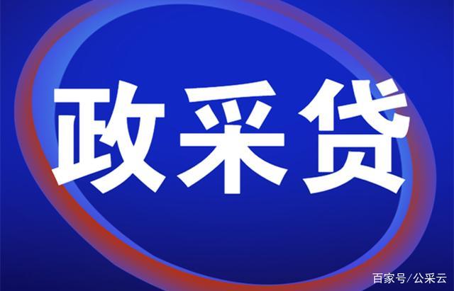 """丹江口市首筆""""政采貸""""業務落地 優化融資環境 助力企業發展"""