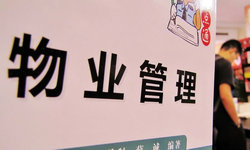 最新通知!事關十堰城區物業服務收費管理!本月起執行!