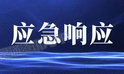 郧阳区防汛Ⅱ级应急响应提升至防汛Ⅰ级